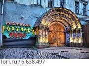 """Купить «Ресторан """"Годуновъ"""", Театральная площадь, 5. Москва», эксклюзивное фото № 6638497, снято 8 ноября 2014 г. (c) lana1501 / Фотобанк Лори"""