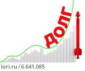 Купить «График роста задолженности», иллюстрация № 6641085 (c) WalDeMarus / Фотобанк Лори