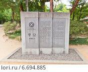 Купить «Памятный знак (1995 г.) о включении конфуцианского святилища Чонмё (Сеул, Корея) в список Всемирного Наследия ЮНЕСКО», фото № 6694885, снято 27 сентября 2014 г. (c) Иван Марчук / Фотобанк Лори