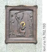 Купить «Барельеф с изображением наказания христианской великомученицы Святой Варвары. Фрагмент памятника покровительнице шахтёров в Кемерово», фото № 6702193, снято 5 июля 2014 г. (c) александр афанасьев / Фотобанк Лори