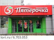 Купить «Магазин-универсам Пятерочка», фото № 6703053, снято 23 ноября 2014 г. (c) Козырин Илья / Фотобанк Лори