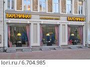 """Купить «Легендарное кафе """"Вареничная"""" на Арбате в Москве», эксклюзивное фото № 6704985, снято 23 ноября 2014 г. (c) lana1501 / Фотобанк Лори"""