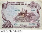 Купить «Облигация 1992 года на сумму одна тысяча рублей», фото № 6706325, снято 23 июля 2018 г. (c) Виталий Матонин / Фотобанк Лори