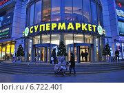 """Купить «Торговый центр """"Холдинг-центр"""". Супермаркет 24 часа. Русаковская улица, дом 31. Москва», эксклюзивное фото № 6722401, снято 26 ноября 2014 г. (c) lana1501 / Фотобанк Лори"""