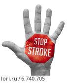 Купить «Stop Stroke. Надпись в красном восьмиугольнике на ладони человека», фото № 6740705, снято 12 сентября 2014 г. (c) Илья Урядников / Фотобанк Лори