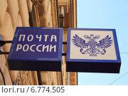 Вывеска почты России на здании. Стоковое фото, фотограф Мичурина Ирина / Фотобанк Лори