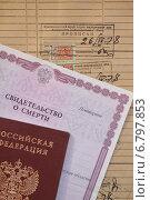 Паспорт и свидетельство о смерти на фоне старой домовой книги. Стоковое фото, фотограф Metzlof / Фотобанк Лори