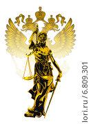Купить «Фемида - символ правосудия, на фоне герба Российской Федерации. Верховенство закона», эксклюзивная иллюстрация № 6809301 (c) Александр Павлов / Фотобанк Лори