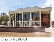 Купить «Сахалинский международный театральный центр имени А.П. Чехова и фонтан перед ним», фото № 6828401, снято 11 сентября 2014 г. (c) Светлана Кузнецова / Фотобанк Лори