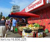 Купить «Уличная торговля овощами и фруктами на Уральской улице в Москве», эксклюзивное фото № 6836225, снято 12 июля 2012 г. (c) lana1501 / Фотобанк Лори