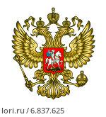 Купить «Герб Российской Федерации на белом фоне», эксклюзивная иллюстрация № 6837625 (c) Александр Павлов / Фотобанк Лори