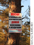 Купить «Табличка-напоминание о необходимости убирать за собой мусор в лесу», фото № 6845461, снято 28 декабря 2014 г. (c) Виталий Матонин / Фотобанк Лори