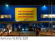 """Купить «Плакат с надписью """"Распродажа"""" на магазине Ikea на Профсоюзной улице в Москве вечером», эксклюзивное фото № 6872329, снято 29 декабря 2014 г. (c) Игорь Низов / Фотобанк Лори"""
