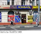 Купить «Кредитное учреждение Ломбард на Первомайской улице в Москве», эксклюзивное фото № 6873149, снято 2 августа 2012 г. (c) lana1501 / Фотобанк Лори