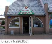 Купить «Продуктовый магазин Словянка-2, Коломна, Московская область», эксклюзивное фото № 6926853, снято 14 сентября 2009 г. (c) lana1501 / Фотобанк Лори