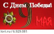 Купить «Орден Отечественной войны, дата 9 мая  и с днем Победы на красном фоне. 3д-модель», эксклюзивная иллюстрация № 6929081 (c) Виктор Тараканов / Фотобанк Лори