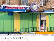 """Магазин """"Ласточка"""" (2015 год). Редакционное фото, фотограф Павел Лиховицкий / Фотобанк Лори"""