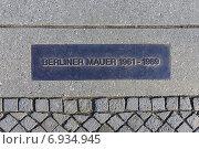 Место берлинской стены (2014 год). Редакционное фото, фотограф Евгений Питомец / Фотобанк Лори