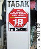 Купить «Табличка о продаже табачных изделий на рынке», эксклюзивное фото № 6981805, снято 6 февраля 2015 г. (c) Елена Коромыслова / Фотобанк Лори
