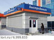 Деньги здесь. Микрокредитование (2015 год). Редакционное фото, фотограф М. Гимадиев / Фотобанк Лори