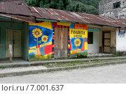 """Пекарня """"Подсолнух"""", Баньос, Эквадор. Редакционное фото, фотограф Наталья Большакова / Фотобанк Лори"""