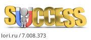 Купить «3d-человечек с магнитом стоит около слова success. Магнит для успеха», иллюстрация № 7008373 (c) Anatoly Maslennikov / Фотобанк Лори