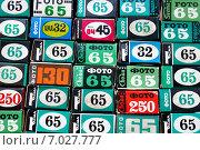 Купить «Фон из упаковок от старых советских фотопленок», эксклюзивное фото № 7027777, снято 15 февраля 2014 г. (c) Александр Тараканов / Фотобанк Лори