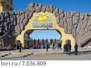 Купить «Вход в Московский зоопарк», эксклюзивное фото № 7036809, снято 17 февраля 2015 г. (c) Елена Коромыслова / Фотобанк Лори
