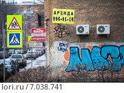 Купить «Плакат на стене здания с телефоном для сдачи помещения в аренду в Петроградском районе, Санкт-Петербург», фото № 7038741, снято 21 февраля 2015 г. (c) Кекяляйнен Андрей / Фотобанк Лори