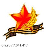 Купить «Красная звезда и лавровая ветвь на георгиевской ленте», эксклюзивная иллюстрация № 7041417 (c) Александр Павлов / Фотобанк Лори