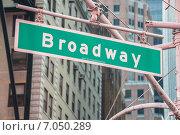 Street sign on Broadway on bright day (2013 год). Стоковое фото, фотограф Elnur / Фотобанк Лори