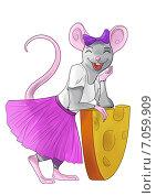 Купить «Мышка стоит в пачке с сыром и смеется», иллюстрация № 7059909 (c) Анна Николаева / Фотобанк Лори
