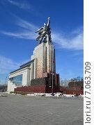 Купить «Музейно-выставочный центр Рабочий и Колхозница в Москве», эксклюзивное фото № 7063709, снято 25 февраля 2015 г. (c) lana1501 / Фотобанк Лори