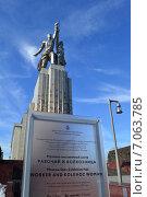 Купить «Музейно-выставочный центр Рабочий и Колхозница в Москве», эксклюзивное фото № 7063785, снято 25 февраля 2015 г. (c) lana1501 / Фотобанк Лори