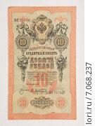 Купить «Царская банкнота, 10 рублей», фото № 7068237, снято 27 февраля 2015 г. (c) Андрей Забродин / Фотобанк Лори