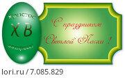 Пасхальная открытка. Зеленое пасхальное яйцо и поздравление. Стоковая иллюстрация, иллюстратор Светлана Круглова / Фотобанк Лори