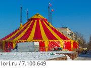 "Шатер цирка ""Шапито"" (2015 год). Стоковое фото, фотограф Митрофанов Роман / Фотобанк Лори"