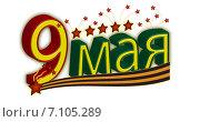 9 мая. Стоковая иллюстрация, иллюстратор Светлана Круглова / Фотобанк Лори