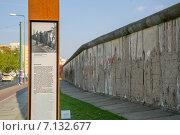Купить «Берлинская стена, Берлин, Германия», фото № 7132677, снято 6 октября 2014 г. (c) Анастасия Улитко / Фотобанк Лори