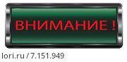 Кнопка  прямоугольная зеленая в металлической рамке с красной надписью ВНИМАНИЕ. Стоковая иллюстрация, иллюстратор Светлана Круглова / Фотобанк Лори