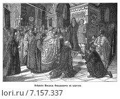 Купить «Избрание Михаила Федоровича на царство», иллюстрация № 7157337 (c) Зобков Георгий / Фотобанк Лори