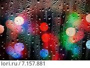 Купить «Абстрактный фон с боке сквозь капли дождя на окне», фото № 7157881, снято 3 февраля 2015 г. (c) Darkbird77 / Фотобанк Лори