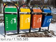 Купить «Мусорные контейнеры для раздельного сбора мусора в сквере Марии Рубцовой в Химках», эксклюзивное фото № 7165585, снято 22 марта 2015 г. (c) Володина Ольга / Фотобанк Лори