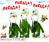 Купить «День Победы 9 мая.Солдаты.Детский рисунок.», иллюстрация № 7171457 (c) СВЕТЛАНА ЕВДОКИМОВА / Фотобанк Лори