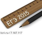 Купить «ЕГЭ 2015. Линейка, карандаш», иллюстрация № 7187117 (c) WalDeMarus / Фотобанк Лори