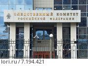 Купить «Следственный комитет Российской Федерации», фото № 7194421, снято 28 марта 2015 г. (c) Овчинникова Ирина / Фотобанк Лори