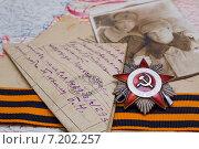 Купить «Орден Отечественной войны и солдатское письмо полевой почты», фото № 7202257, снято 16 февраля 2020 г. (c) Igor Lijashkov / Фотобанк Лори