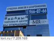 Купить «Реклама о продаже офисов и апартаментов на фасаде многофункционального комплекса «Водный». Головинское шоссе, 5. Москва», эксклюзивное фото № 7209169, снято 15 марта 2015 г. (c) lana1501 / Фотобанк Лори