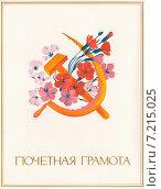 Купить «Почётная грамота. Титул с изображением серпа, молота и цветов», иллюстрация № 7215025 (c) Виктор Нечаев / Фотобанк Лори