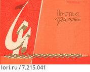 Почетная грамота с изображением серпа и молота. Стоковая иллюстрация, иллюстратор Виктор Нечаев / Фотобанк Лори